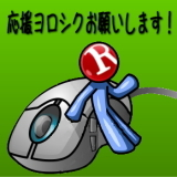 ブログランキングL